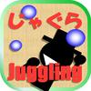 ジャグリングを簡単マスター!Juggla